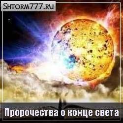 Пророчества о конце света