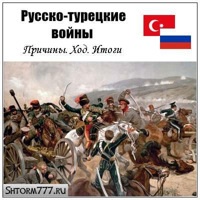 Русско-турецкие войны. Причины. Ход. Итоги