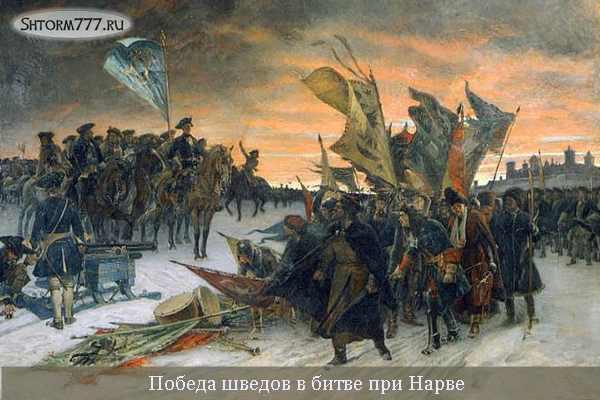 Северная Война (1)