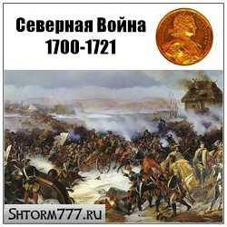 Северная Война 1700-1721. Кратко