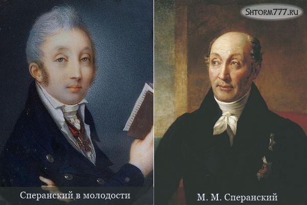Сперанский М. М. (1)