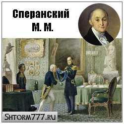 Сперанский, М. М.