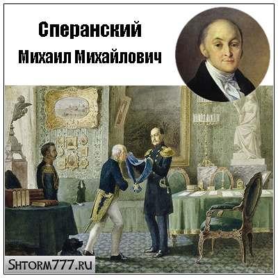 Сперанский М. М.