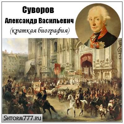 Суворов Александр Васильевич краткая биография