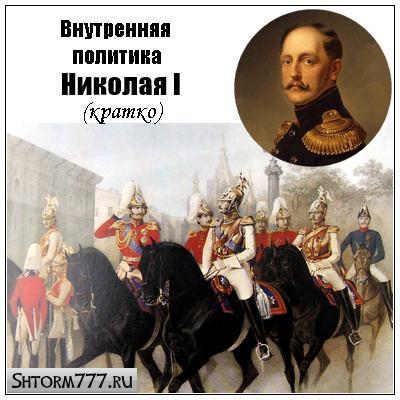 Внутренняя политика Николая 1 кратко