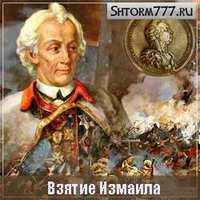 Штурм крепости Суворовым