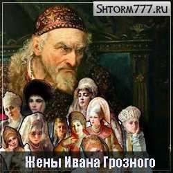 Жены Ивана Грозного