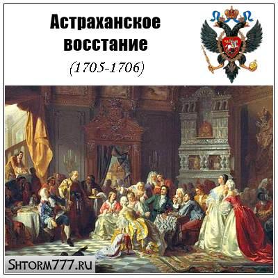 Астраханское восстание (1705-1706)