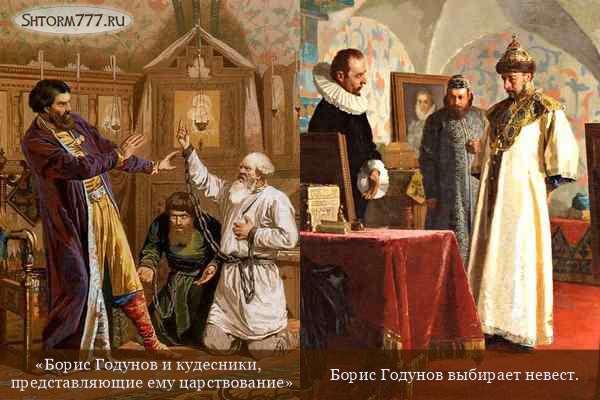 Борис Годунов биография-1