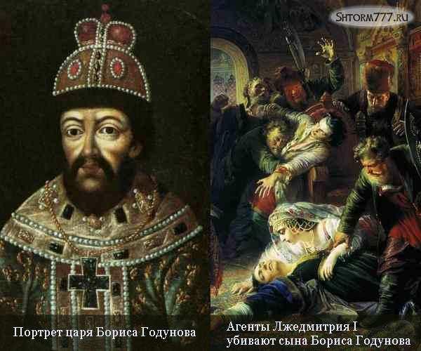 Борис Годунов биография-2