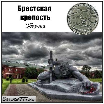 Брестская крепость, Оборона