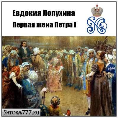 Евдокия Федоровна Лопухина