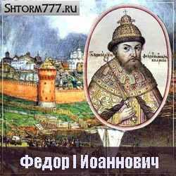 Федор I Иоаннович