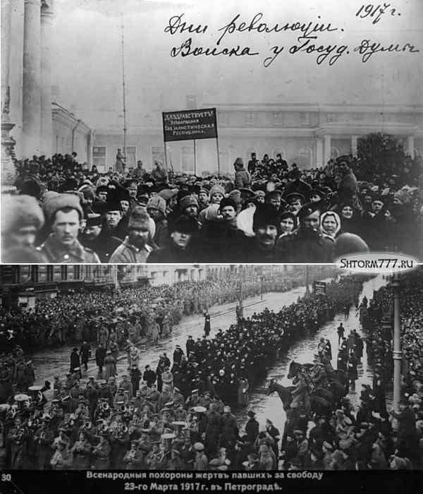 Февральская революция кратко-4