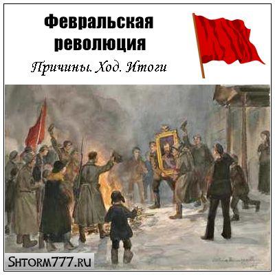 Февральская революция кратко