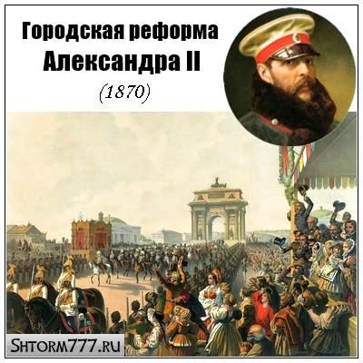 Городская реформа 1870
