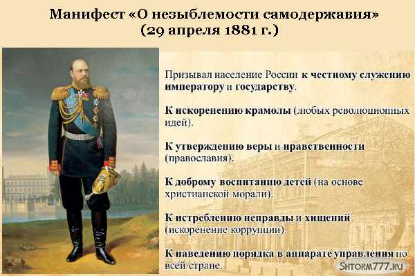 Александр 3 и его контрреформы (1)
