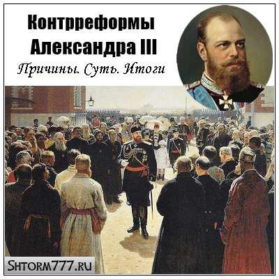 Александр 3 и его контрреформы