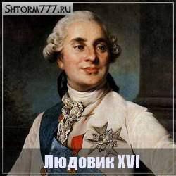 Людовик XVI. Биография