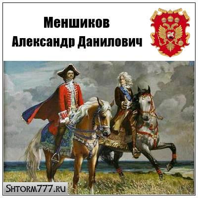 Меншиков Александр