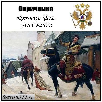 Опричнина Ивана Грозного-11