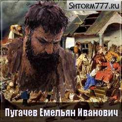 Пугачев Емельян