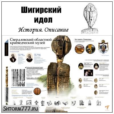 Шигирский идол, история