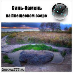 Синь-Камень (Синий-Камень) на Плещеевом озере
