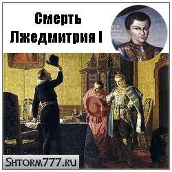 Смерть Лжедмитрия 1