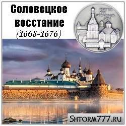 Соловецкое восстание (1668-1676)