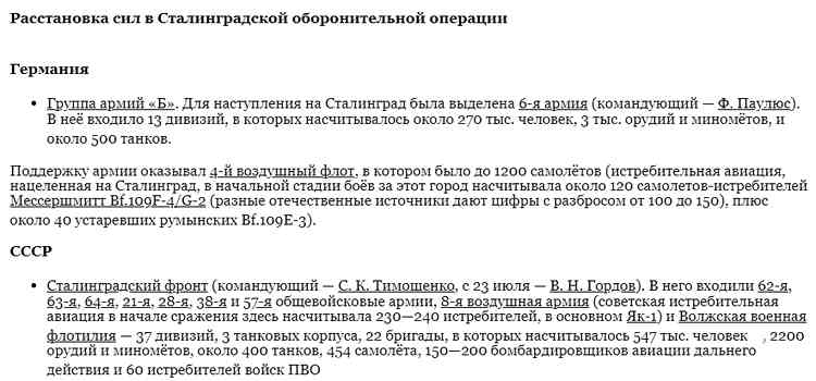 Сталинградская битва-11