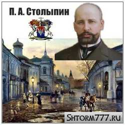Столыпин Петр Аркадьевич. Биография