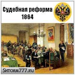 Судебная реформа 1864