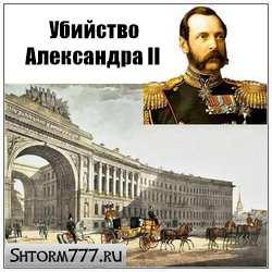 Убийство Александра 2
