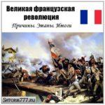 Великая французская революция (1789). Причины. Этапы. Итоги
