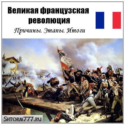 Великая французская революция, 1789