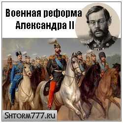 Военная реформа Александра 2