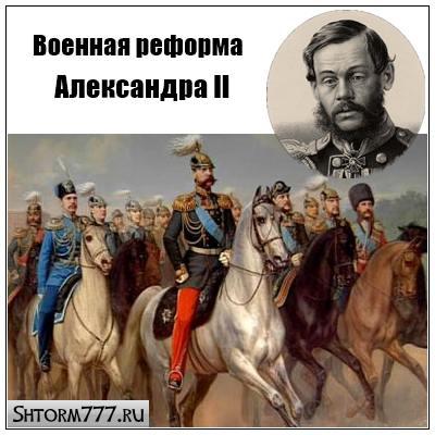Военная реформа 1874