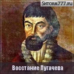 Пугачевское восстание