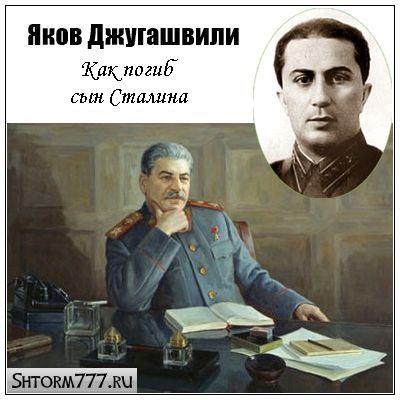 Яков Иосифович Джугашвили-11