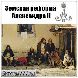 Земская реформа Александра 2