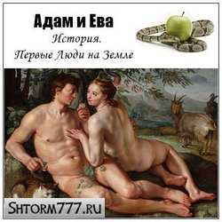 Адам и Ева история