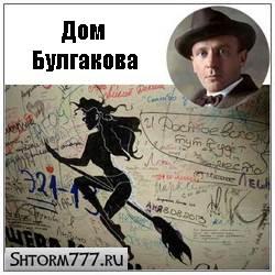 Нехорошая квартира Булгакова