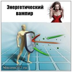 Энергетический вампиризм