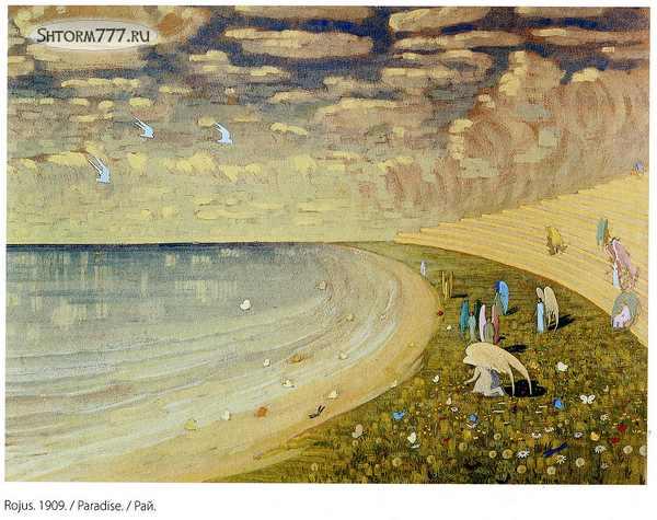 Рай на Земле-1