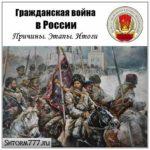 Гражданская война в России. Причины. Этапы. Итоги