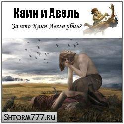За что Каин Авеля убил