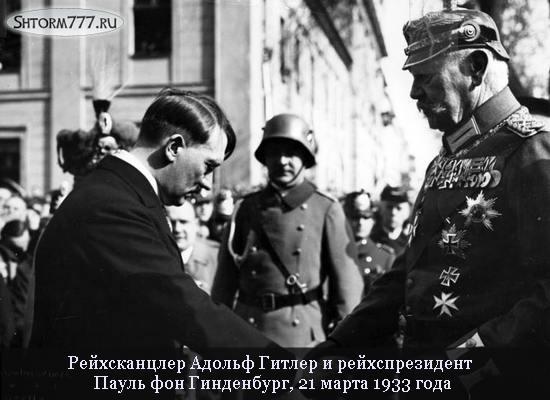 Приход Гитлера к власти-1