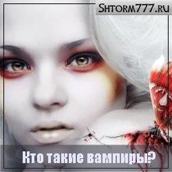 Кто такие вампиры