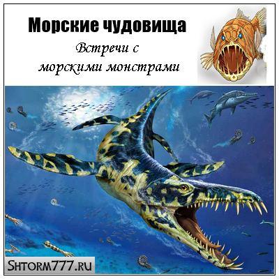 Морские чудовища. Встречи с морскими монстрами